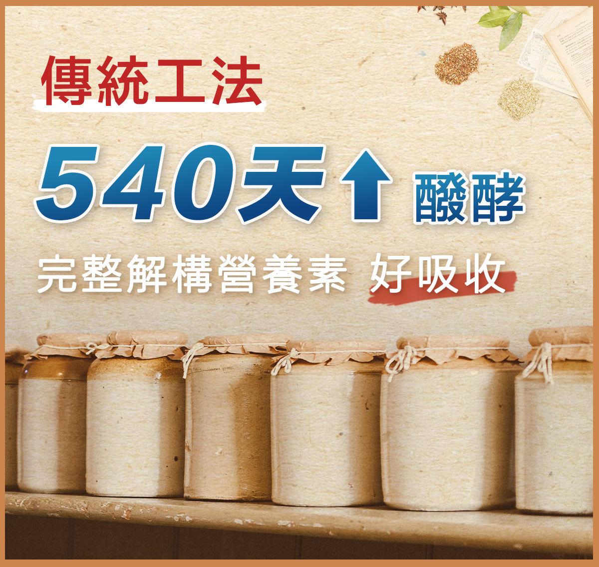全家力酵素-540傳統工法醱酵